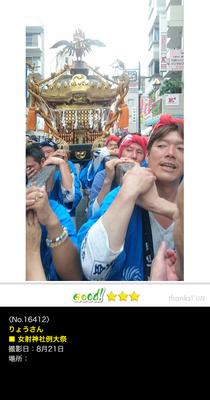 りょうさん:女射神社例大祭, 2016年8月21日