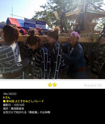 b'さん:第40回 よこすかみこしパレード, 2016年10月16日, 横須賀基地, 女性だけで担がれる「輿姫蓮」の女神輿