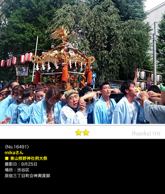 mikaさん:青山熊野神社例大祭, 2016年9月25日, 原宿三丁目町会神輿渡御