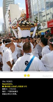 NaoIchiさん:第49回 ふなばし市民まつり, 意富比神社の神輿, 千葉県船橋市, 2016年7月24日