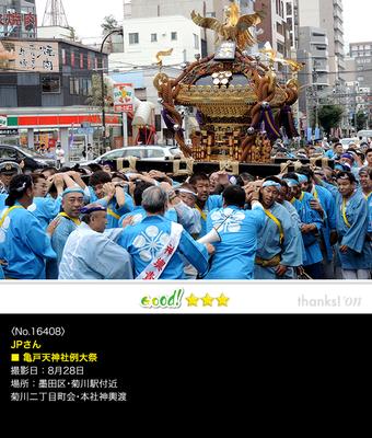 JPさん:亀戸天神社例大祭, 菊川二丁目町会・本社神輿渡御, 2016年8月28日