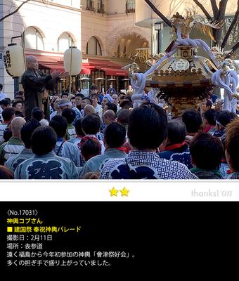 神輿コブさん:建国祭奉祝パレード, 2017年2月11日