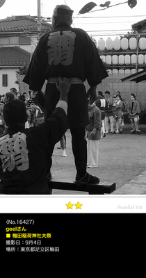 geelさん:梅田稲荷神社大祭, 2016年 9月4日
