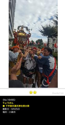 りょうさん:下平間天満神社例大祭, 2016年9月25日, 川崎市