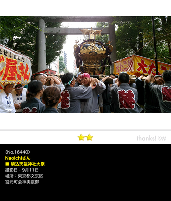 NaoIchiさん:駒込天祖神社例大祭, 宮元町会神輿渡御, 2016年9月11日