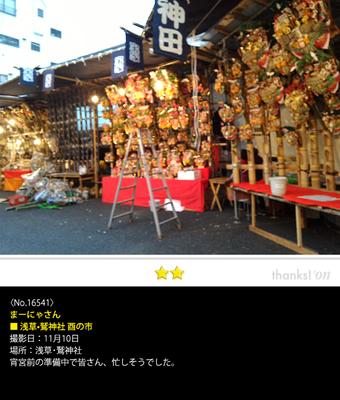 まーにゃさん: 鷲神社酉の市, 2016年11月10日, 鷲神社, 宵宮前の準備中で皆さん、忙しそうでした