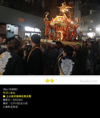サゴ☆さん:上小岩天祖神社例大祭, 2016年9月24日, 江戸川区北小岩, 六東町会宵宮
