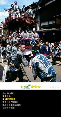 深雪さん:成田祇園祭, 2016.7.10