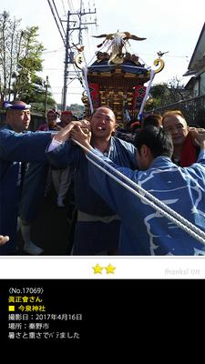 眞正會さん:今泉神社, 2017年4月16日