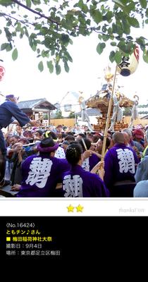 ともチン♪さん:梅田稲荷神社大祭, 2016年 9月4日