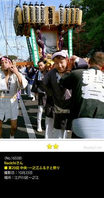 NaoIchiさん:第20回 中央・一之江ふるさと祭り, 2016年10月23日, 江戸川区一之江