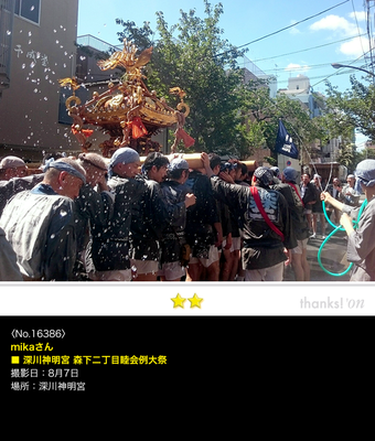 mikaさん:深川神明宮 森下二丁目睦会例大祭, 2016年8月7日