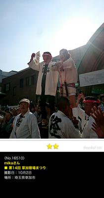 mikaさん:第14回 草加宿場まつり, 2016年10月2日, 埼玉県草加市