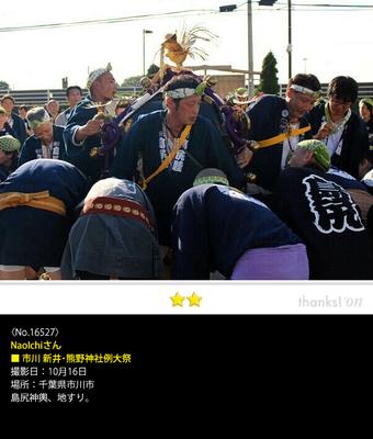NaoIchiさん:市川 新井・熊野神社例大祭, 2016年10月16日, 千葉県市川市, 島尻神輿、地すり。