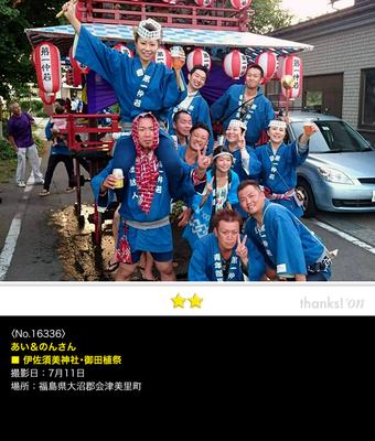 あい&のんさん:伊佐須美神社・御田植祭, 2016年7月11日