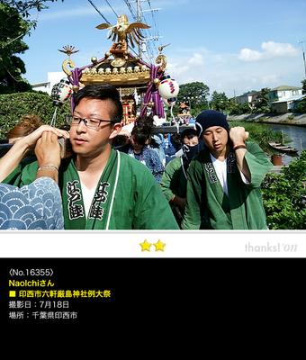 NaoIchiさん:千葉県印西市, 六軒厳島神社例大祭, 2016年7月18日