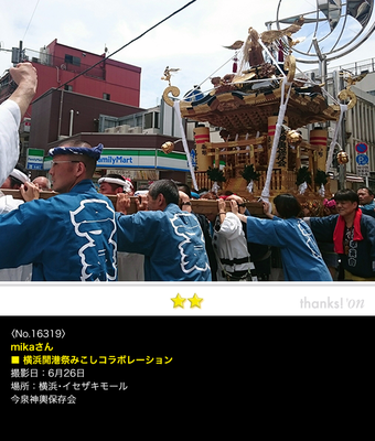 mikaさん:横浜開港祭 みこしコラボレーション, 横浜イセザキモール, 2016.6.26, 今泉神輿保存会