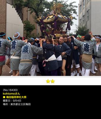 kohtomoさん:梅田稲荷神社大祭, 2016年9月4日
