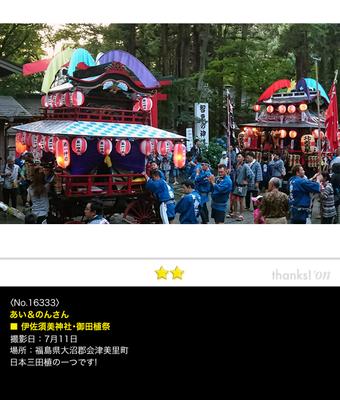 あい&のんさん:伊佐須美神社・御田植祭, 2016年7月11日, 福島県無形民俗文化財