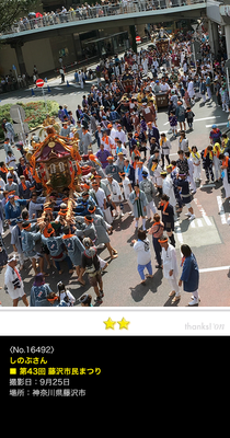 しのぶさん:第43回 藤沢市民まつり, 2016年9月25日, 神奈川県藤沢市