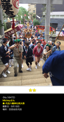 Mickeyさん:代田八幡神社例大祭, 2016年9月18日