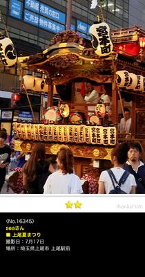 seaさん:上尾夏まつり, 2016年7月17日