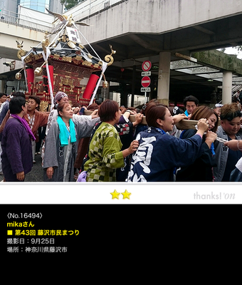 mikaさん:第43回 藤沢市民まつり, 2016年9月25日, 神奈川県藤沢市