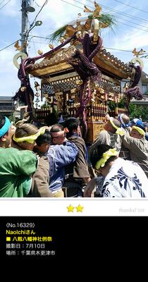 NaoIchiさん:八剱八幡神社例祭, 2016.7.10