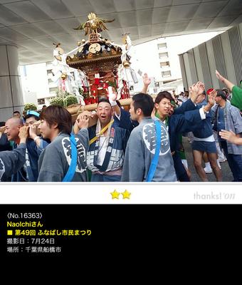 NaoIchiさん:第49回 ふなばし市民まつり, 千葉県船橋市, 2016年7月24日