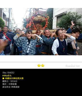 mikaさん:本郷氷川神社例大祭, 2016年 9月4日
