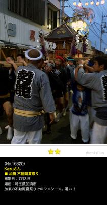 kohtomoさん:加須 不動岡夏祭り, 2016年7月3日, 埼玉県加須市