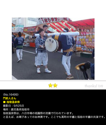 門前人さん:指宿温泉祭, 2016年9月25日, 鹿児島県指宿市