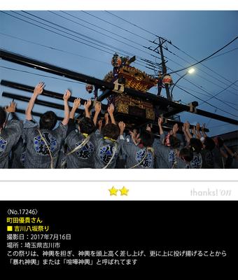 町田優貴さん:吉川八坂祭り, 2017年7月16日, 埼玉県吉川市