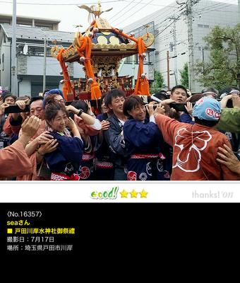 seaさん:戸田川岸水神社御祭禮, 2017年7月17日
