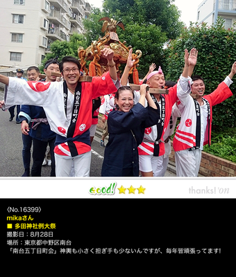 mikaさん:多田神社例大祭, 2016年8月28日