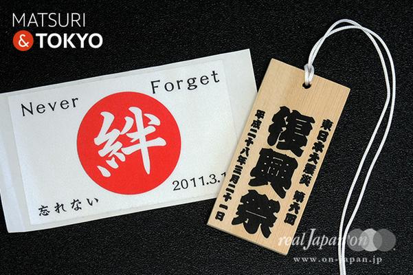〈第6回復興祭〉2016.03.21 ©real Japan'on![fks06-015]