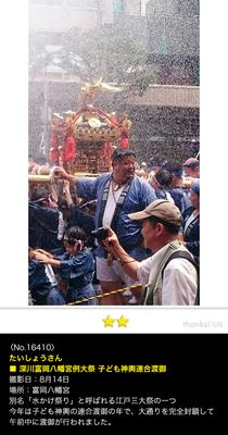 たいしょうさん:深川冨岡八幡宮例大祭 子ども神輿連合渡御, 8月14日