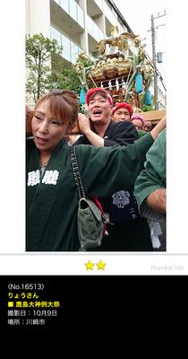 りょうさん:鹿島大神例大祭, 2016年10月9日, 川崎市