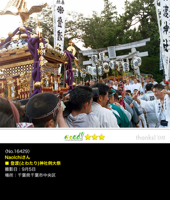 NaoIchiさん:登渡(とわたり)神社例大祭, 2016年 9月5日
