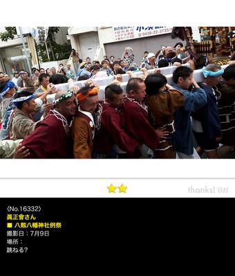 眞正會さん:八剱八幡神社例祭, 2016年7月9日