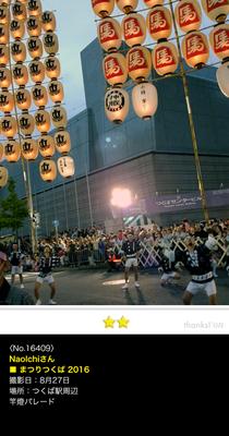 NaoIchiさん:まつりつくば, 竿灯パレード, 2016年8月27日