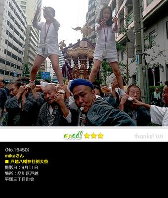 mikaさん:戸越八幡神社例大祭, 2016年9月11日, 平塚三丁目町会