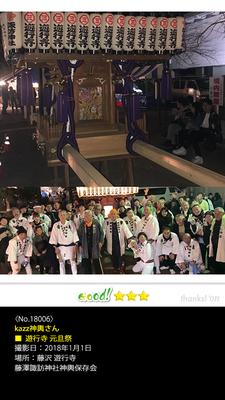 kazz神輿さん:遊行寺 元旦祭, 2018年1月1日, 藤沢 遊行寺