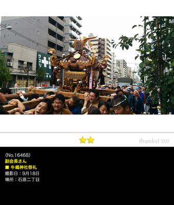 副会長さん:牛嶋神社祭礼, 2016年9月18日, 石原二丁目