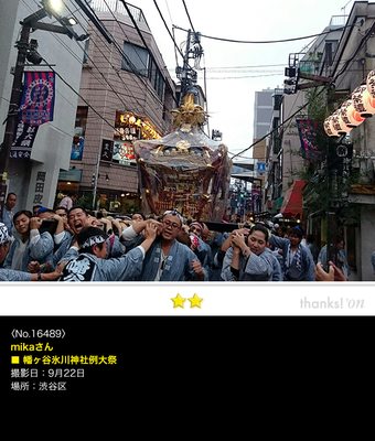 mikaさん:幡ヶ谷氷川神社例大祭, 2016年9月22日, 渋谷区