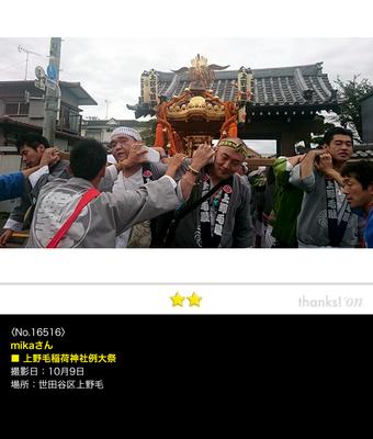 mikaさん:上野毛稲荷神社例大祭, 2016年9月20日, 世田谷区上野毛