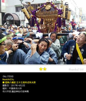 Naoichiさん:葛飾八幡宮 三十三周年式年大祭, 市川平田 諏訪神社の宮神輿, 2017年4月2日