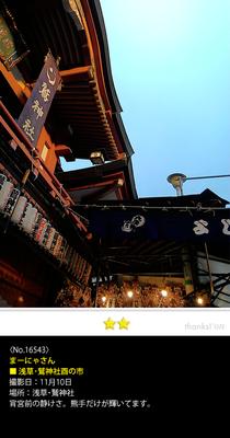 まーにゃさん: 鷲神社酉の市, 2016年11月10日, 鷲神社, 宵宮前の静けさ。熊手だけが輝いてます