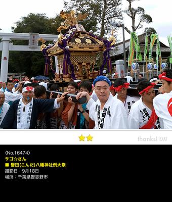 NaoIchiさん:譽田八幡神社例大祭, 2016年9月18日