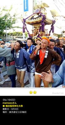 mamezoさん:梅田稲荷神社大祭, 2016年 9月4日